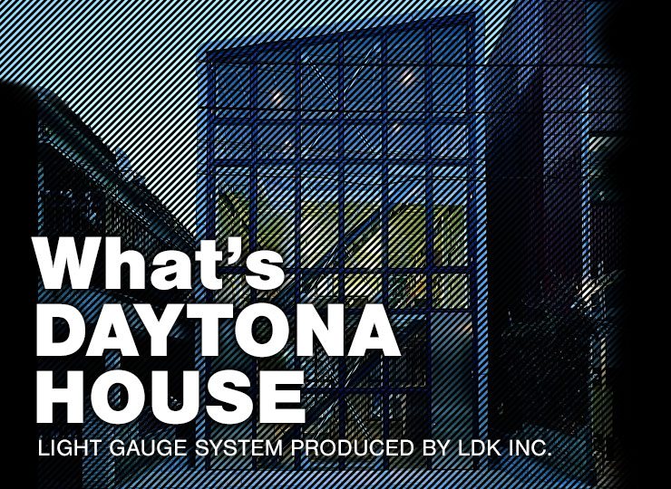 DAYTONA HOUSEって何だ?